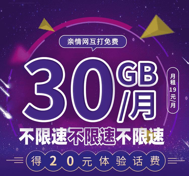 电信星卡30G专属流量不清零次月可用